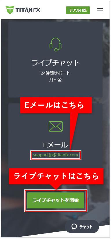 TitanFXサポート_コールバック手順2_mb