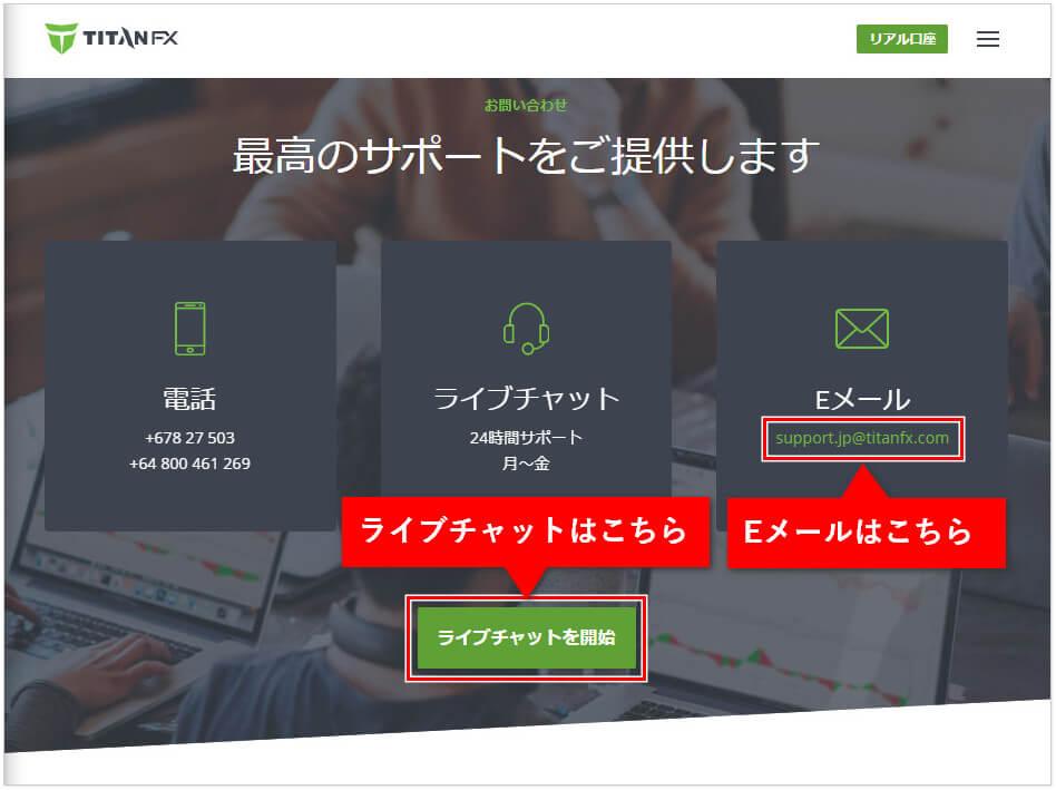 TitanFXサポート_コールバック手順2_pc