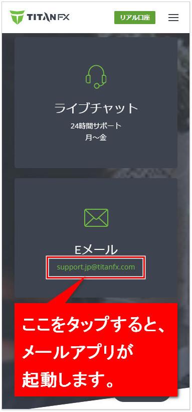 TitanFXサポート_メールmb1