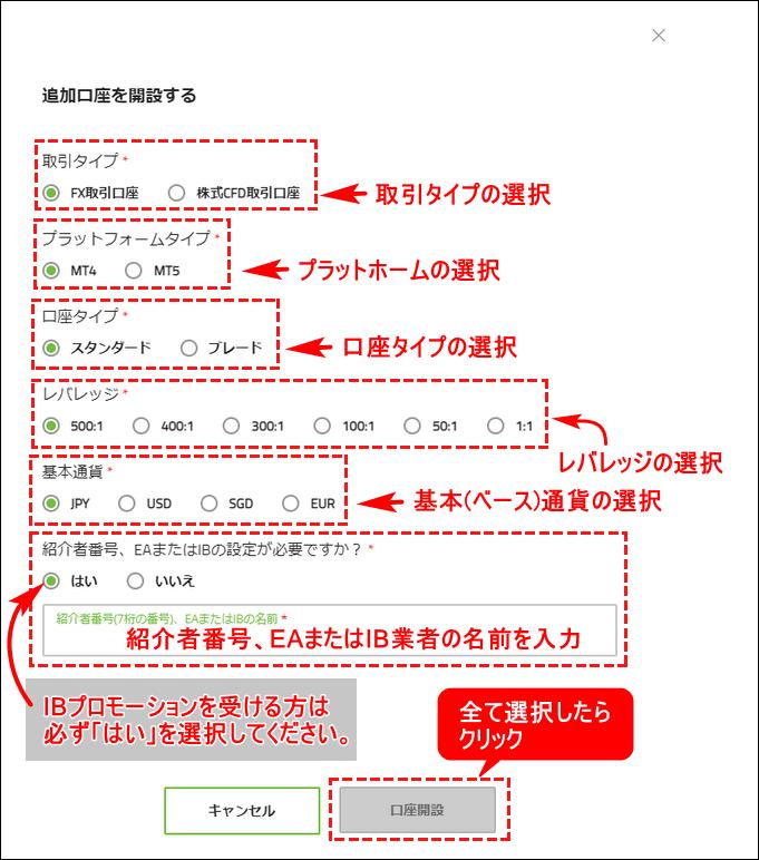 口座選択_パソコン画面