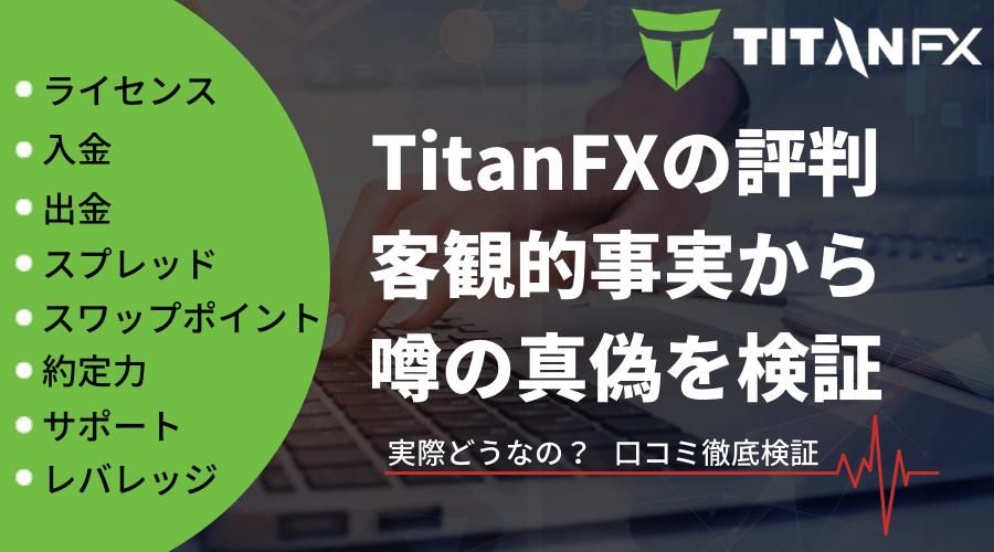 タイタンFX_評判