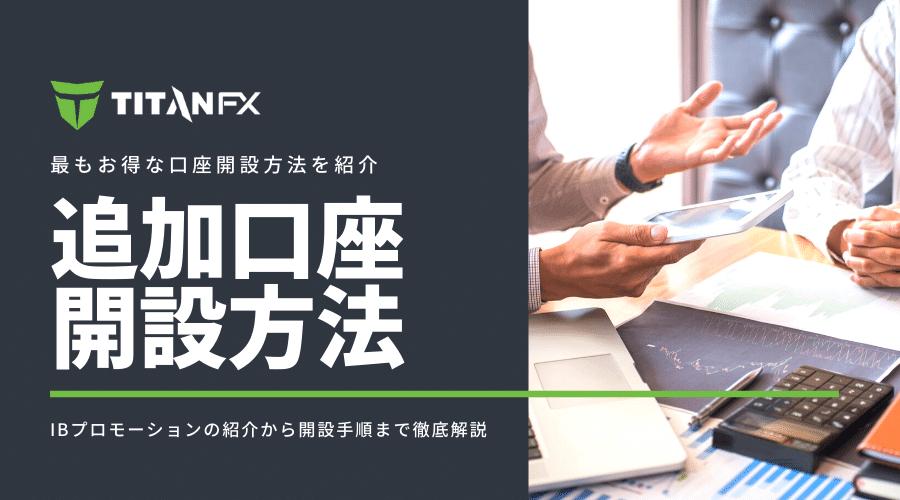 TitanFX追加口座開設アイキャッチ画像