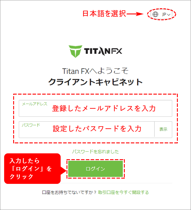 TitanFX口座開設手順_クライアントキャビネット__パソコン画面