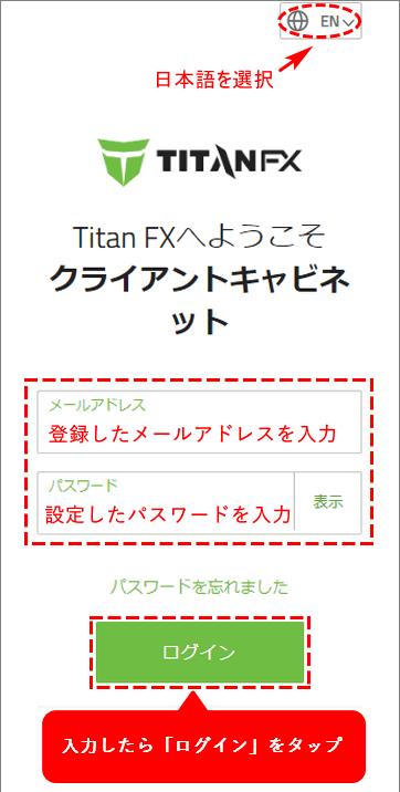 TitanFX入金_クライアントキャビネット_スマホ画面