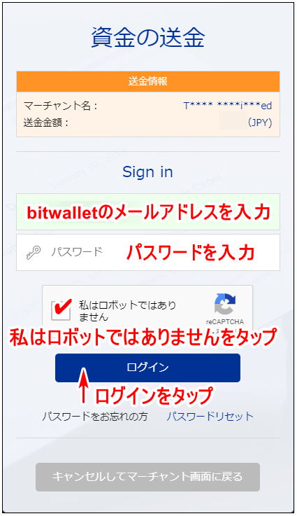 TitanFX入金_bitwallet入金方法手順_mb6
