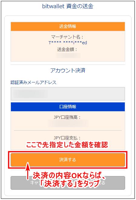 TitanFX入金_bitwallet入金方法手順_mb7