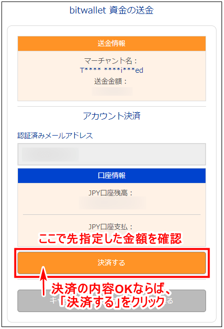 TitanFX入金_bitwallet入金方法手順_pc7