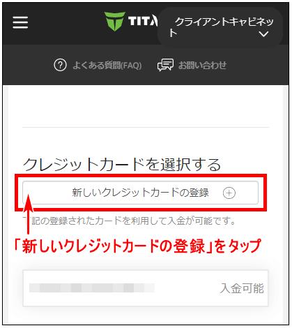 TitanFX入金_クレカ入金方法認証_mb3
