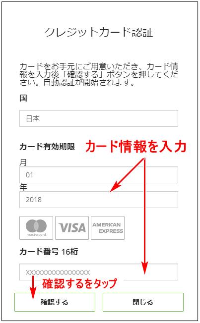 TitanFX入金_クレカ入金方法認証_mb4