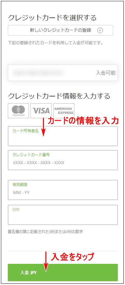TitanFX入金_クレカ入金方法手順_mb5
