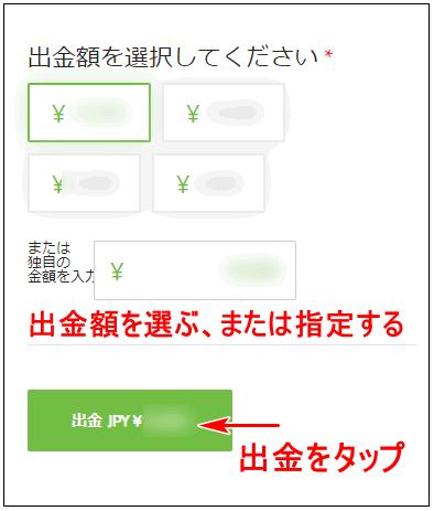TitanFX出金_bitwallet出金方法手順_mb6