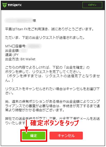 TitanFX出金_bitwallet出金方法手順_mb8