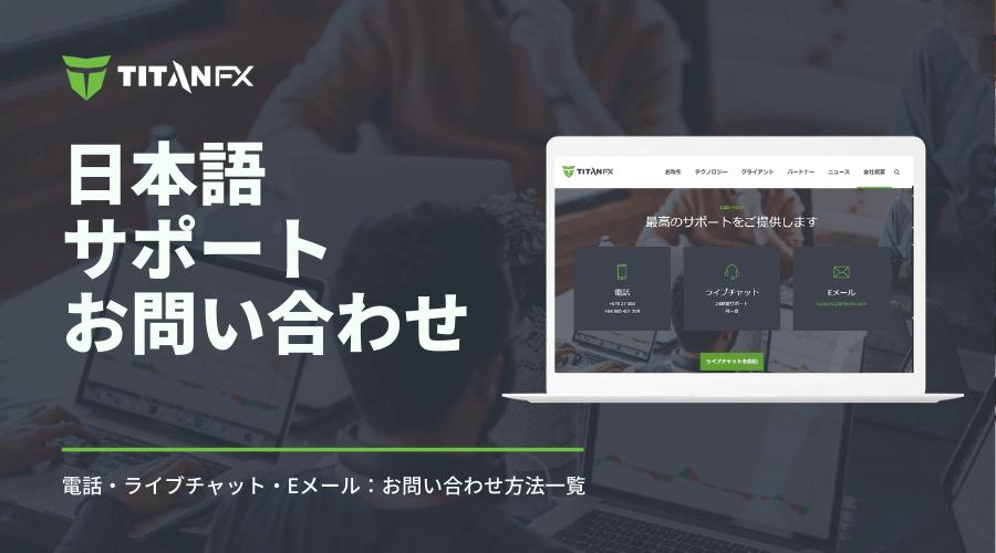 TitanFXサポート_お問い合わせ_アイキャッチ画像