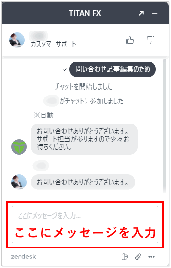 TitanFXサポート_ライブチャット手順4_1