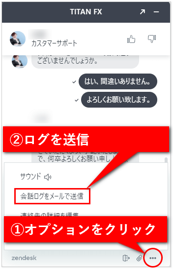 TitanFXサポート_ライブチャット手順4_3