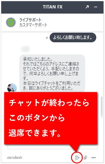 TitanFXサポート_ライブチャット手順4_4