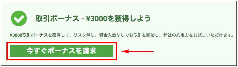 XMTrading_口座開設ボーナス申請ボタン