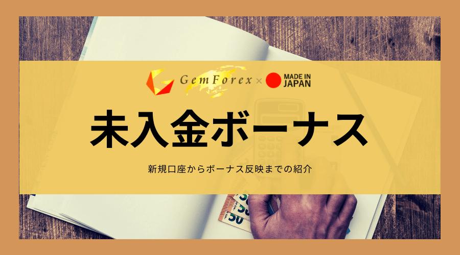 GemForex_未入金ボーナス