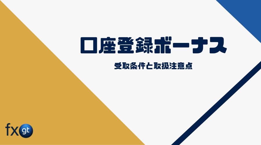 FXGT_口座登録ボーナス