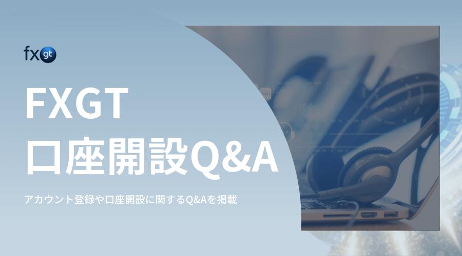 FXGT_口座開設_Q&a