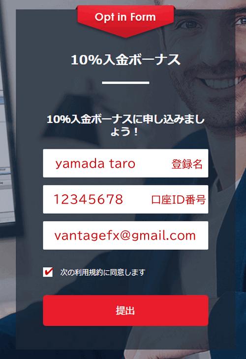 10%入金ボーナス申請
