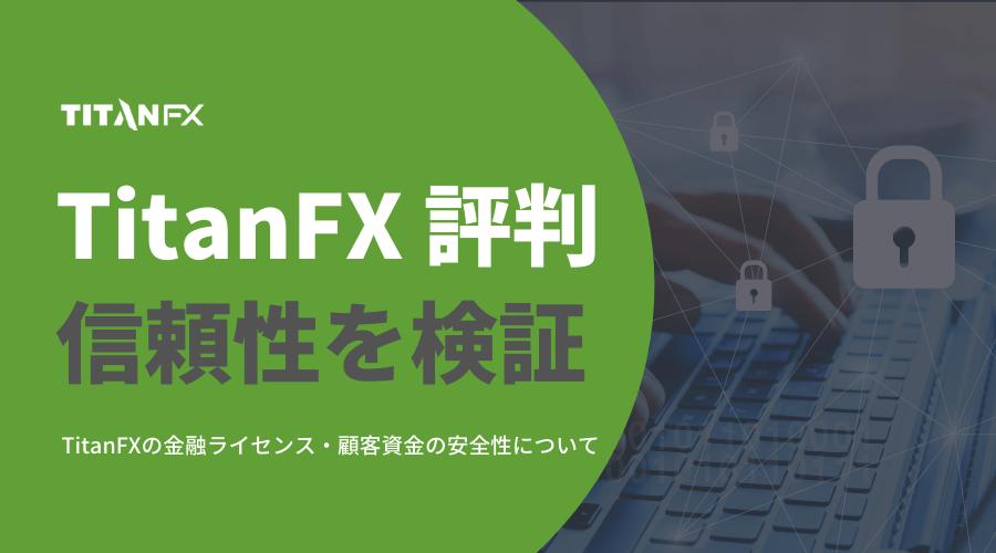 TitanFX評判_信頼性