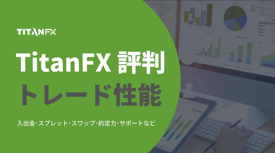 TitanFX評判_トレード性能