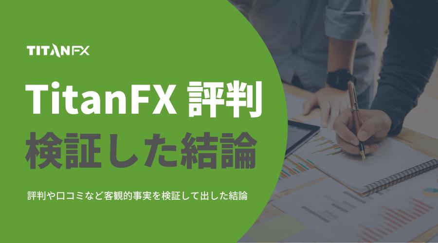 TitanFX評判_結論
