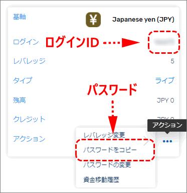 FXGT_MT5_ログイン情報_ダッシュボード