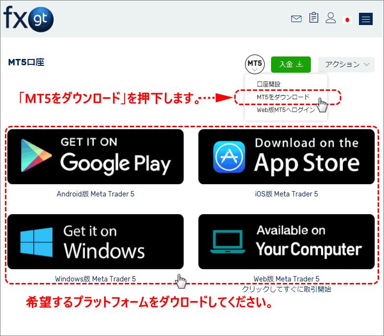 fxgt_MT5_ダウンロード