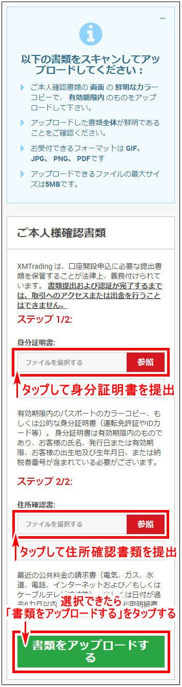 XM_有効化mb_3