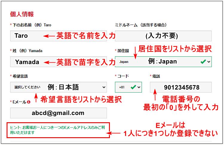 XM_口座開設登録PC_1