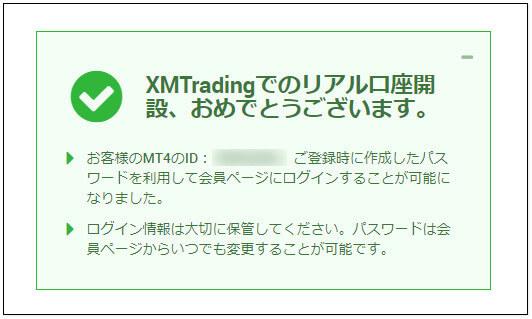 XM_口座開設登録PCmb_9