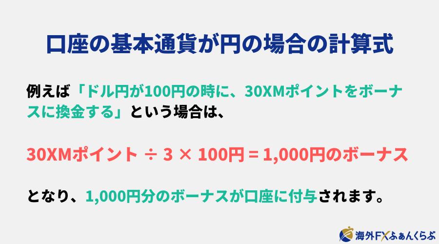 口座の基本通貨が円の場合のXMPのボーナス換金計算例