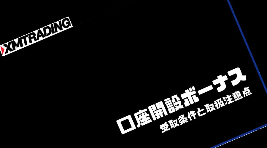 XMTrading_口座開設ボーナス