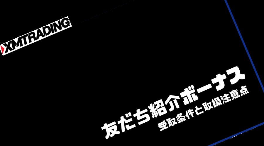 XMTrading_友達紹介ボーナス