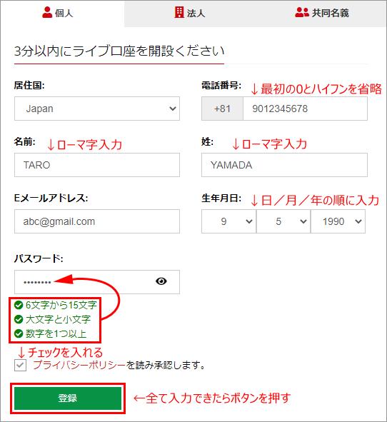 MyHF_個人情報登録