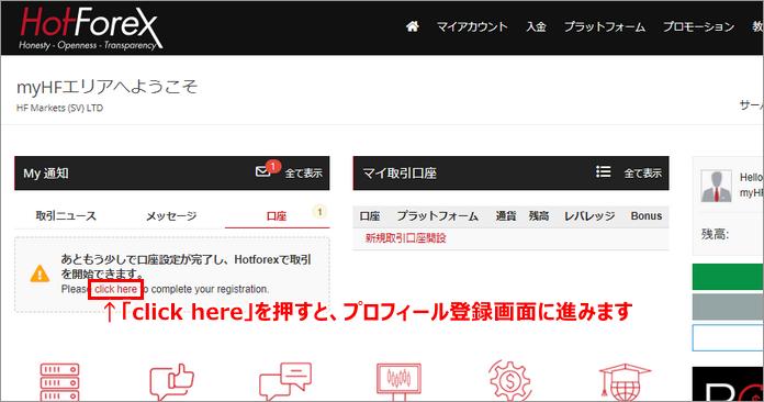 プロフィール登録画面へのボタン