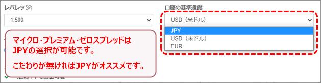 HotForexはJPY口座を選択して開設可能