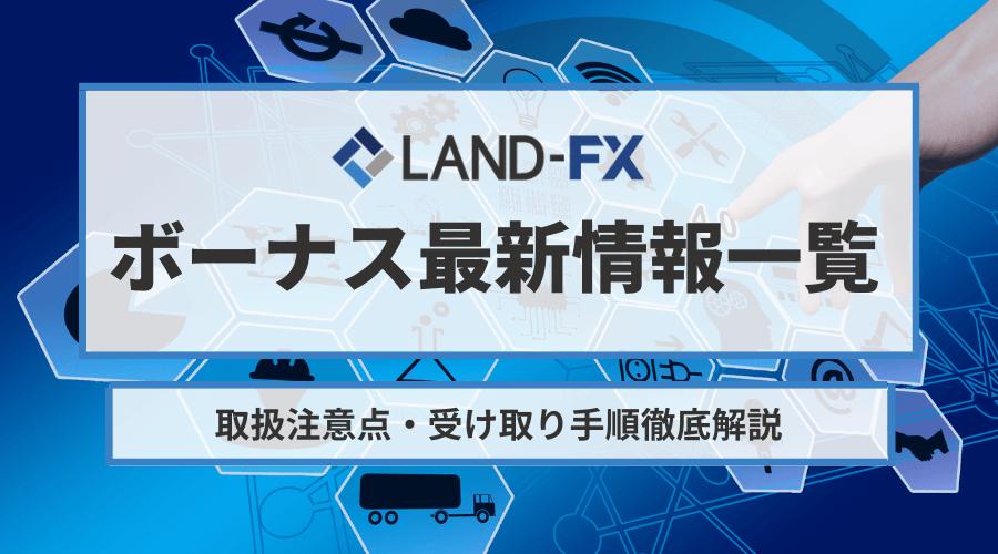 LANDFXボーナス_アイキャッチ