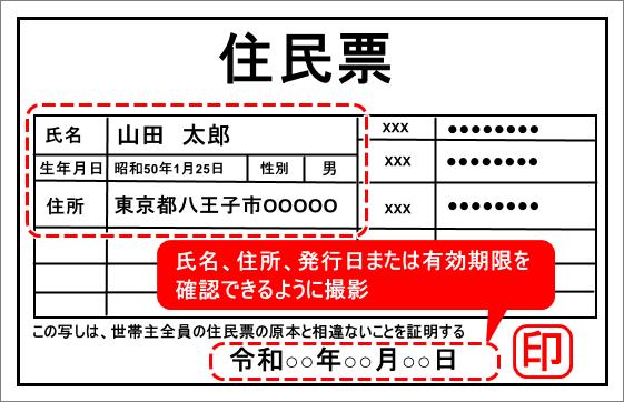住所証明書_撮影方法_注意点