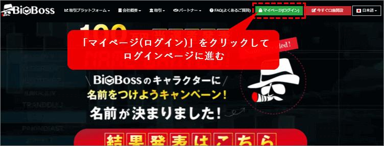 PC画面のBigBossログインボタン