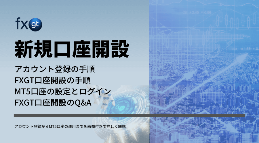 FXGT_口座開設_アイキャッチ