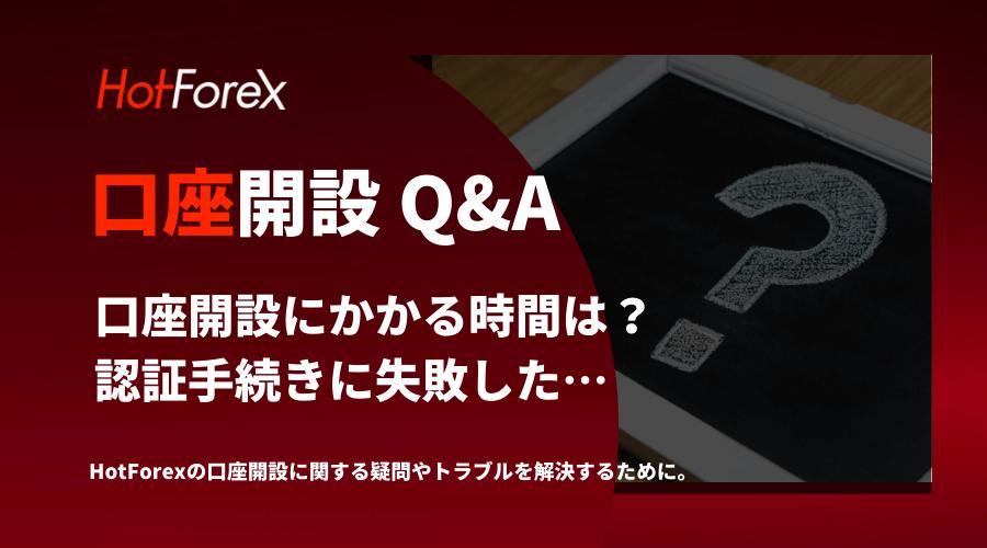 HotForex_口座開設_Q&A