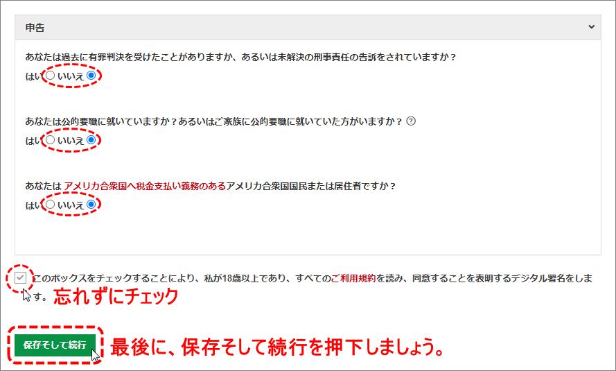 myHF_申告