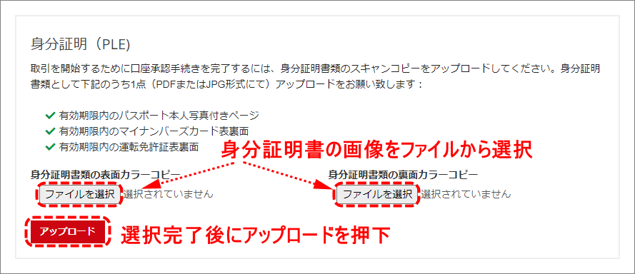 myhf_身分証明_アップロード