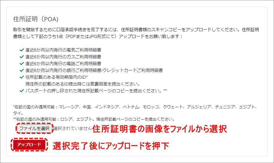 myhf_住所証明_アップロード
