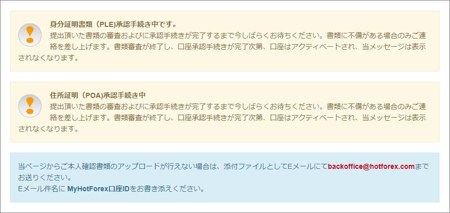 myhf_認証待ち画面