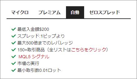 myHF_自動