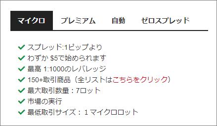 myHF_マイクロ口座
